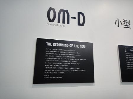 OM-D E-M5 特徴
