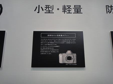 オリンパスOM-D 小型軽量