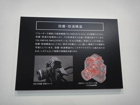 オリンパスOM-D E-M5 防塵防滴性