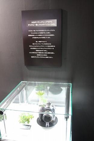 ニコンD4S展示