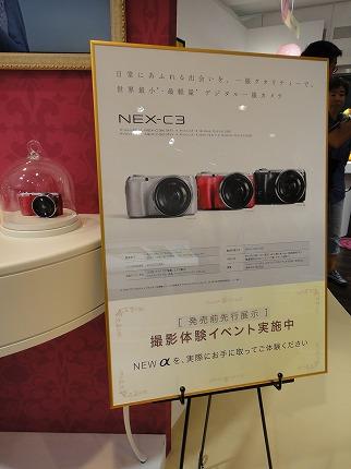 ソニー NEX-C3