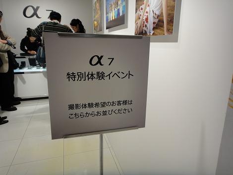 α7体験イベント